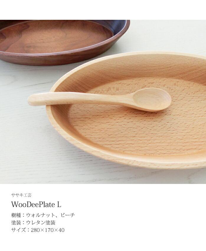 カレー パスタ 皿 木製 【 WoodeePlate L 】  ササキ工芸 旭川 クラフト