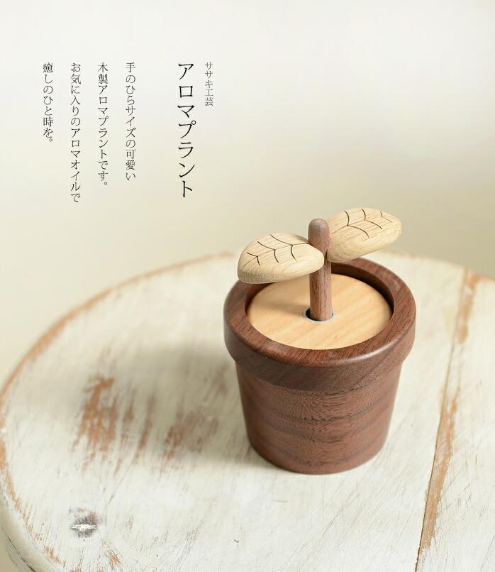 アロマディフューザー アロマポット 木製【 アロマプラント 】 ササキ工芸 旭川 クラフト
