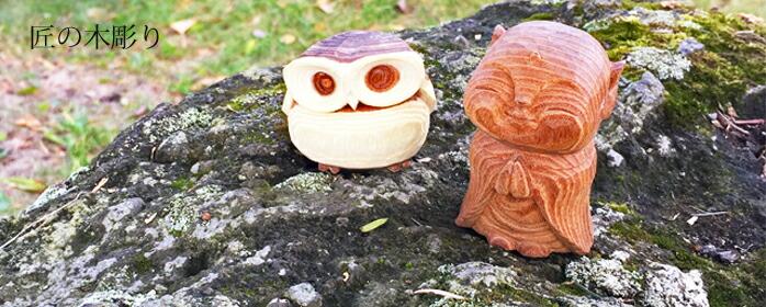 匠の木彫り