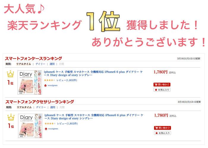 楽天ランキング1位獲得 大人気 スマホケース iPhone6sケース手帳