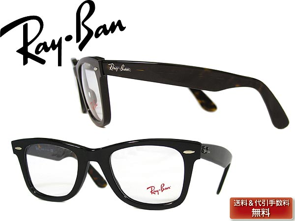 how much are ray ban eyeglass frames  ray ban mens eyeglasses frames