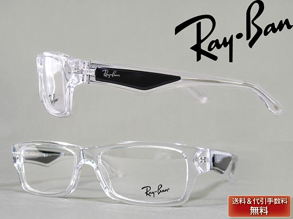 Ray Ban Clear Glasses For Men « Heritage Malta