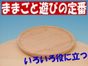 Plate make-believe popular wooden tree house vegetables