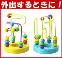 Concentration and dexterity of finger fingers to feed the ミニルーピング set looping toys toys gift 1 age 2 age: 1 year old 2-year-old man: woman