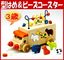 "Do you not do beads play when you receive a model? Receive a toy baby gift wooden cognitive education toy cognitive education type of the ""animal beads bus"" tree; is 3 years old on form alignment post box birthday"