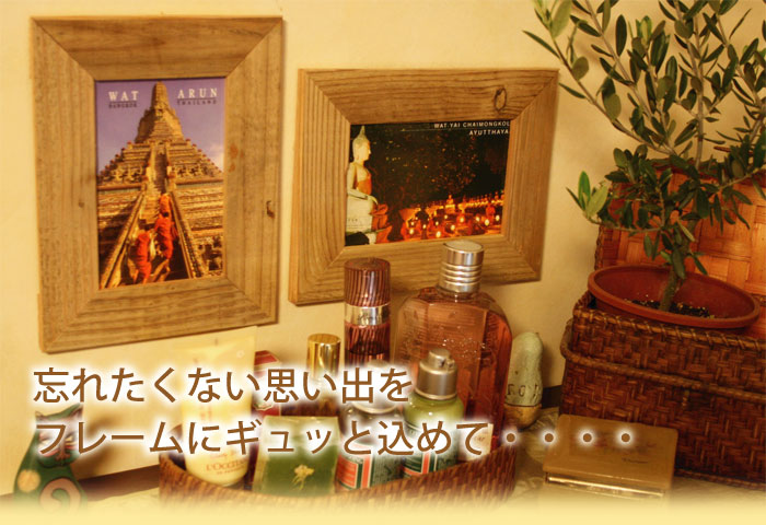 old ashiba(足場板古材)[T-5]フォトフレーム
