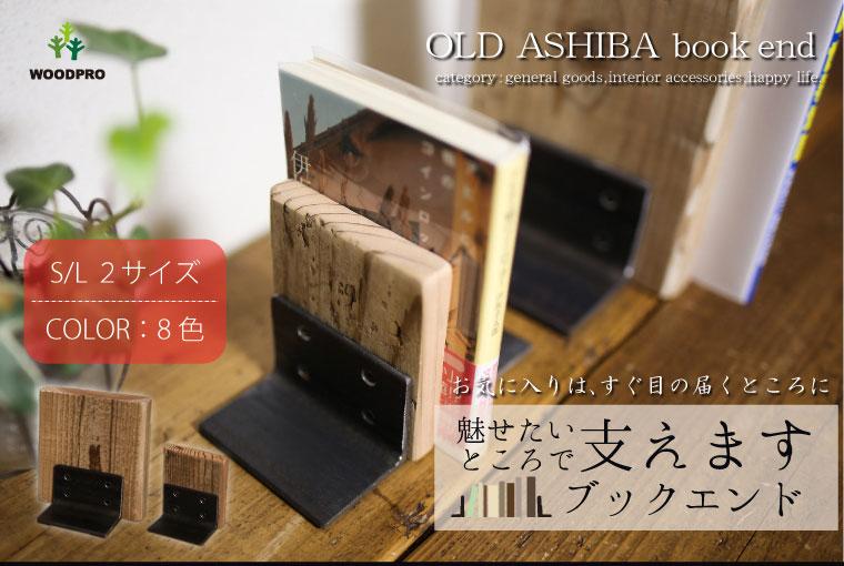 OLD ASHIBA(足場板古材)ブックエンド