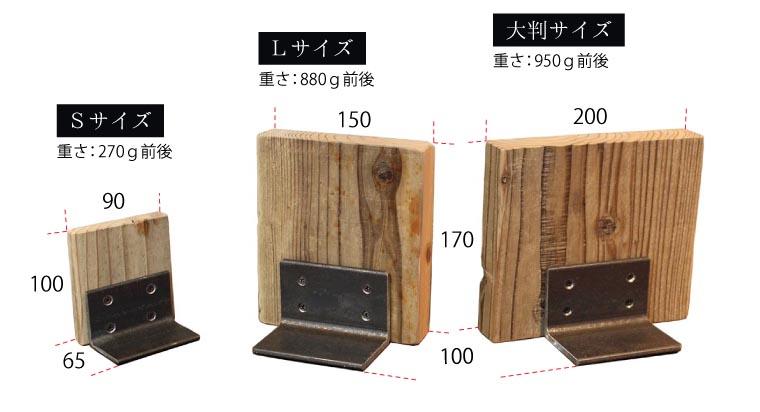 OLD ASHIBA(足場板古材)ブックエンドのサイズ