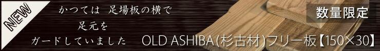 OLD ASHIBA(���Í�)�t���[�y150�~30�z