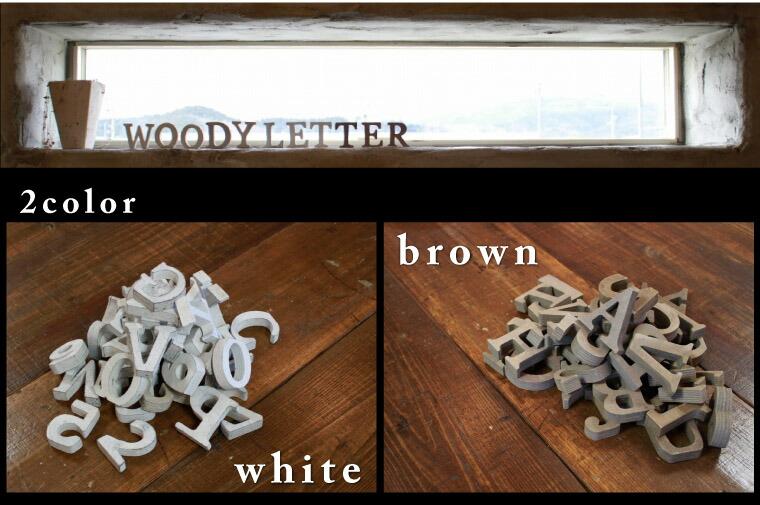 ウッディレターの色は2種類