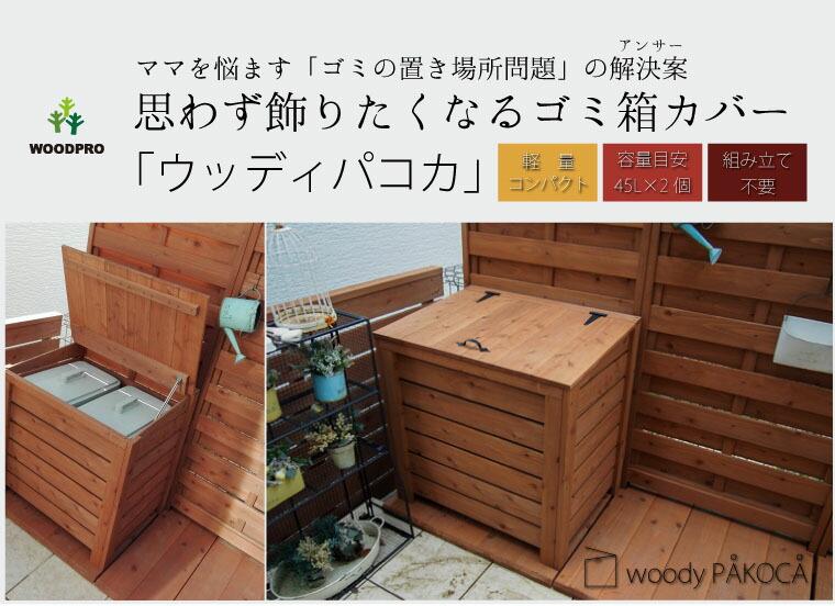 木製ゴミ箱カバー「ウッディパコカ」