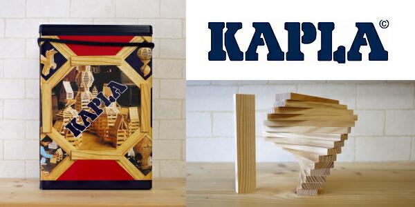 魔法の板 KAPLA (カプラ)