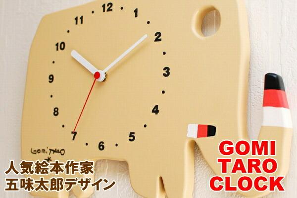 掛け時計 五味太郎クロック