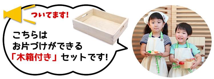 はじめてのおままごと(木箱付きグツグツ煮込お料理セット)