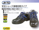 JW753 정적 안전 신발 강철 선 심 내 기름 바닥 너비 4E