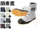 NO.7440-KAT-20 관 동 鳶 안전 버 선 신발 374481 철 심 법 안전 신발 24.5 ~ 28.0 cm