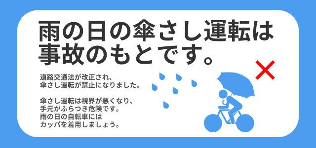傘さし運転禁止バナー