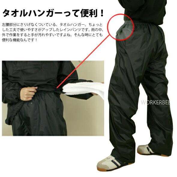 3222 - 雨衣