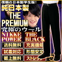 A premium version made in 50% of school uniform pants wool pure Japan! Hemming free of charge fs3gm