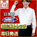 Student dress Assistant super stretch shirt SS-3 L (men's fashion / students clothes / t-shirt / long sleeve / カッターシャツ / t-shirt/y shirt / shirt / student shirt / white / shape stability / Student t-shirt / school / store)
