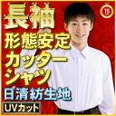 ハイグレードスクール shirt long-sleeved form stable non iron Nisshin spinning material (men's / スクールシャツ / white / t-shirt / shirt / student shirt / white / shape stability / school / store)