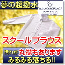 Latest NANOTEC material cutter blouse made in Japan's finest brands fabric using long sleeve school shirt (women's / uniform / students clothes / Blazer / shirt / shirt/student white shirt and school students)