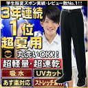 Raise students clothes super lightweight summer trousers standard type dry and wash OK hem tape with summer slacks