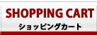 ワークショップタマイ ショッピングカート