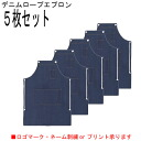 10021 all cotton denim apron rope work apron gardening aprons