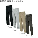 Spring summer BURTLE 1106 cargo pants casual American Workwear Street series クロカメ Bartle work clothes ■ 91-100 cm ¥ 100/105-110 cm ¥ 300/115-120 cm turns ¥ 800 up ¥ 600 / 130 cm.