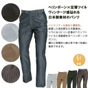 BURTLE 1502 Bartle cargo pants men for both men's women's electrification Prevention made in Japan herringbone and 3L/150 circle 4L/300 UP Yen UP 5L/600 ¥