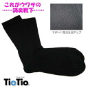 ! ★ ★ in trial 1 foot pair ★ ★ want round ★ ★ air force socks smell perfect deodorant! TioTio processing deodorant socks! First try its effects in one leg.