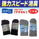 And 4029 / 4030 high strength deodorant デオセル socks to round or 3 pair of five fingers? completely gap less powerful odor socks
