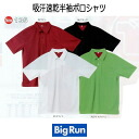 Big Run Simmons 135 short-sleeved polo shirt absorbing sweat drying! Is EL/100 yen UP ■ ■