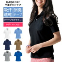 BURTLE Bartle 507 short sleeve polo shirt absorbing sweat drying work clothes men and women cum for men women ■ turns up a 5L500 ¥ 3L100 ¥ / 4 L ¥ 300 /.