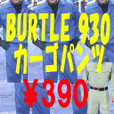 ★Shock item ★ BURTLE Vertol 930 deep-discount cargo pant working clothes pants in the fall and winter