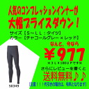 Loss! ★ warm shock item ★ autumn/winter SOWA 50349 support tights heattech stretch back brushed people like underwear sport inner absorption sweat drying! ■ 3 l is up 100 yen.