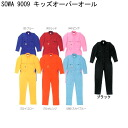 It is most suitable for 9009 SOWA kids Jr. child overall filler child service mulberry Kazuto mind working clothes team motorcycle ★ everyday wear! !★