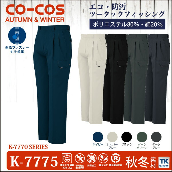 cc-k7775_0.jpg