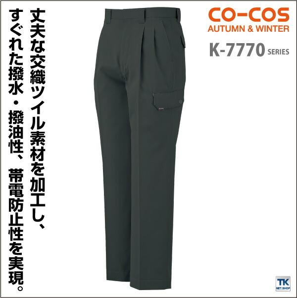 cc-k7775_1.jpg