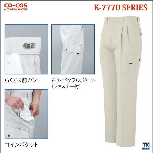 cc-k7775_2.jpg