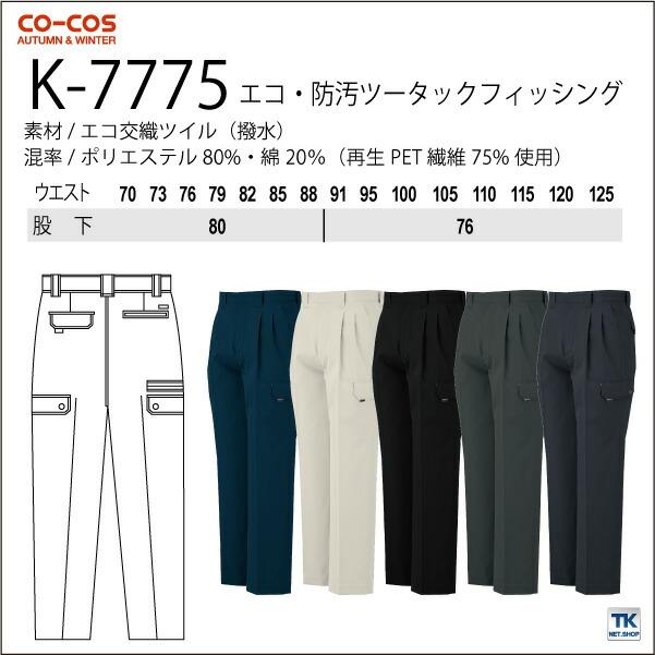 cc-k7775_4.jpg