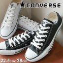 Converse leather all star and converse Lo LEA ALL STAR OX 1B905 (white) 1B906 (black) men's women's low-cut sneakers / / fs2gm