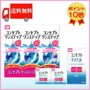 Point 10 x based step 300ml×3, enzyme cleaner 5 tablets x 2, with a private case (set) 10P18Oct13