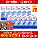 Point 10 times ★ 500 yen discount ticket with ★ based step 300ml×12, 10P28oct13 with case