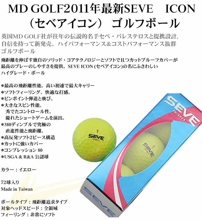 MD GOLF SEVE ICON GOLF BALL(MD ゴルフ セベ・アイコン・ゴルフボール)