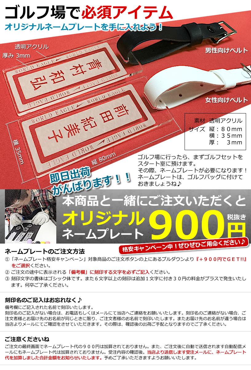 プラス800円でネームプレートGET