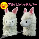 It is extreme popularity in CM! Soothing animal appearance alpaca head cover
