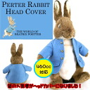 Popular person Peter Rabbit head cover fs3gm of everybody