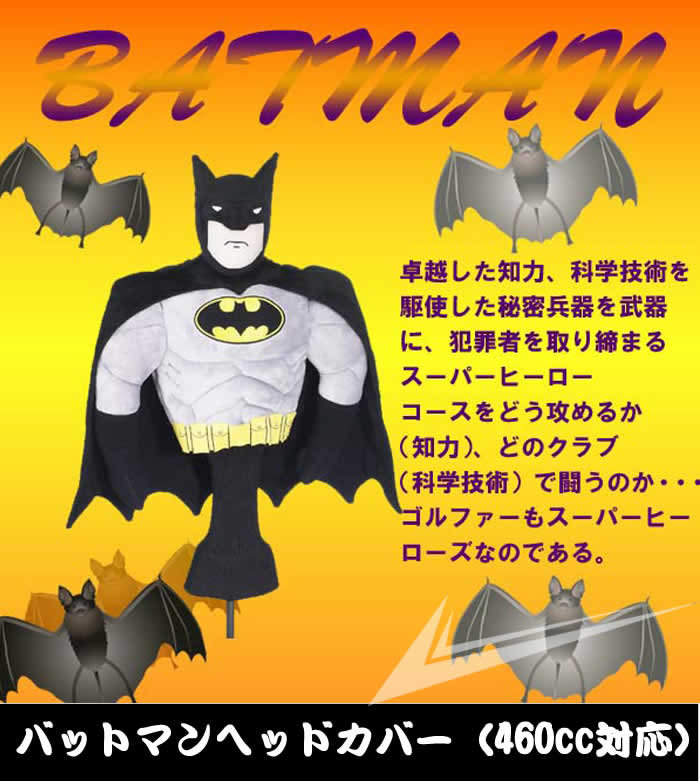 バットマン ヘッドカバー【WHC1344】